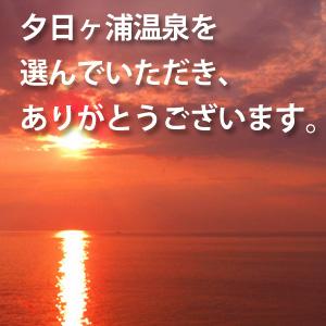 夕日が浦温泉バナー